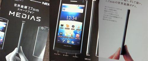 Dünya'nın en ince akıllı telefonu NEC MEDIAS N-04C